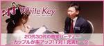 【渋谷の婚活パーティー・お見合いパーティー】ホワイトキー主催 2018年3月31日