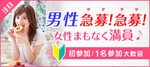 【大阪府その他の恋活パーティー】街コンダイヤモンド主催 2018年4月22日