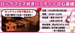 【心斎橋の恋活パーティー】街コン大阪実行委員会主催 2018年4月20日