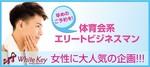 【前橋の婚活パーティー・お見合いパーティー】ホワイトキー主催 2018年3月31日