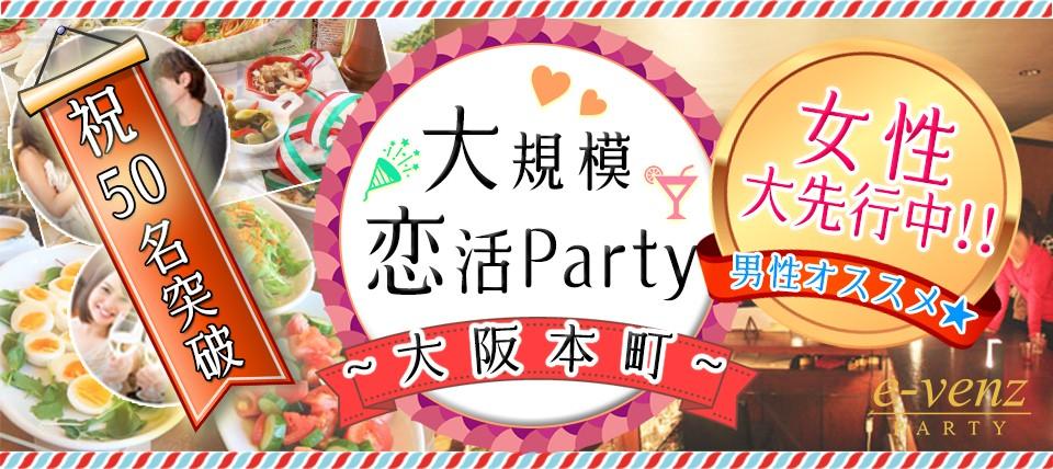 【本町の恋活パーティー】e-venz(イベンツ)主催 2018年3月24日