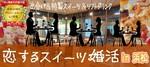 【浜松の婚活パーティー・お見合いパーティー】有限会社アイクル主催 2018年3月24日