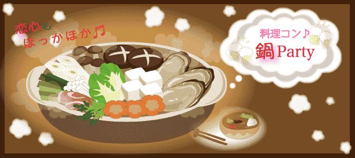 3月1日【福岡】【ちょっと歳の差】【男性6500 女性2000】【男性22-35歳】【女性20-32歳】初参加も安心の鍋で料理コン