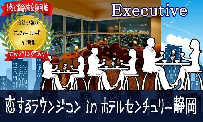 3/25(日)14:00~ 恋するラウンジコン Executive婚活 in ホテルセンチュリー静岡