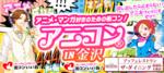 【金沢のプチ街コン】街コンいいね主催 2018年2月25日