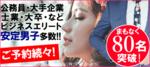 【名駅のプチ街コン】キャンキャン主催 2018年3月17日