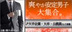 【心斎橋のプチ街コン】キャンキャン主催 2018年3月18日