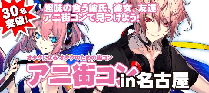 【名駅のプチ街コン】ハッピーメーカー株式会社主催 2018年3月18日
