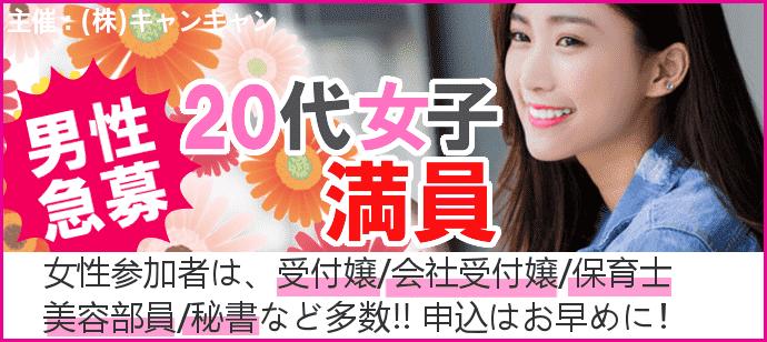 【恵比寿の恋活パーティー】キャンキャン主催 2018年3月18日