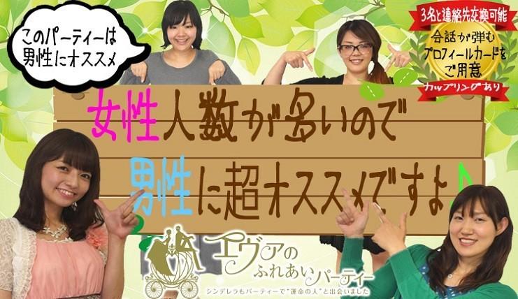 【松本の婚活パーティー・お見合いパーティー】有限会社アイクル主催 2018年3月21日