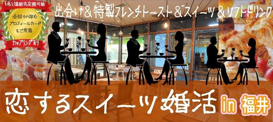 3/31(土)19:00~☆恋するスイーツ婚活☆おしゃれなカフェで in 福井市