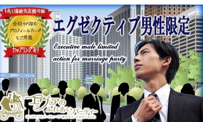 3/21(祝)14:30~エグゼクティブ男性限定婚活パーティー in 金沢市