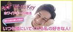 【梅田の婚活パーティー・お見合いパーティー】ホワイトキー主催 2018年3月17日