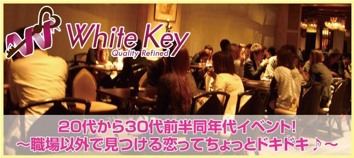 【梅田の婚活パーティー・お見合いパーティー】ホワイトキー主催 2018年3月25日