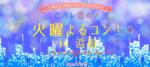 【浜松のプチ街コン】スマートパーティー主催 2018年2月27日