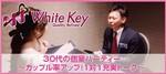 【心斎橋の婚活パーティー・お見合いパーティー】ホワイトキー主催 2018年3月18日