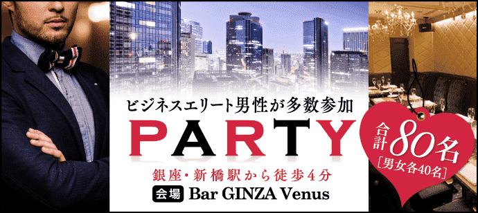 【銀座の恋活パーティー】happysmileparty主催 2018年3月17日