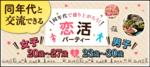 【銀座の恋活パーティー】happysmileparty主催 2018年3月18日