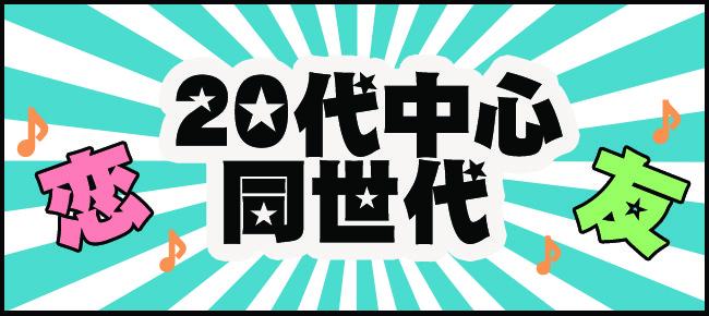 3/27(火)大宮《20代中心》 合コンSTYLEで出逢える!★全員交流!連絡先交換あり♪友活恋活パーティー