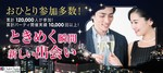【新宿の婚活パーティー・お見合いパーティー】club chatio主催 2018年3月17日