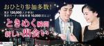 【新宿の婚活パーティー・お見合いパーティー】club chatio主催 2018年3月18日