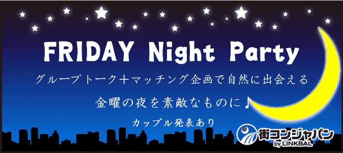 FRIDAY NIGHT PARTY 【20代限定】あなたの想いを応援!!マッチング企画イベント付き