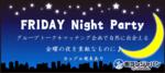 【天神の恋活パーティー】街コンジャパン主催 2018年3月2日