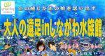 【東京都その他のプチ街コン】エグジット株式会社主催 2018年3月18日