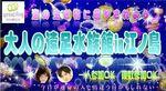 【神奈川県その他のプチ街コン】エグジット株式会社主催 2018年3月18日