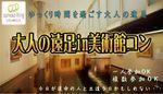 【上野のプチ街コン】エグジット株式会社主催 2018年3月21日
