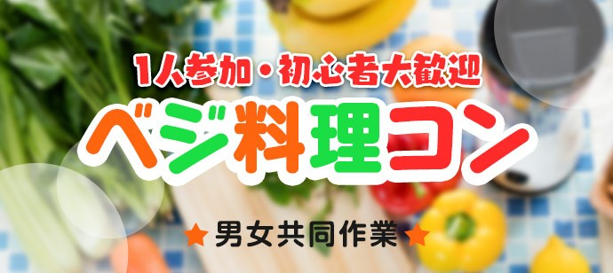 【刈谷の恋活パーティー】未来デザイン主催 2018年3月3日
