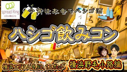 【関内・桜木町・みなとみらいのプチ街コン】エグジット株式会社主催 2018年3月24日