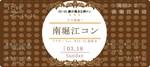 【堀江のプチ街コン】街コン大阪実行委員会主催 2018年3月18日