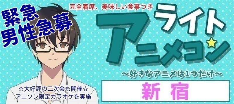 【新宿のプチ街コン】MORE街コン実行委員会主催 2018年3月18日