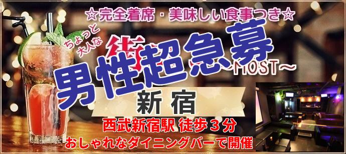 【新宿のプチ街コン】MORE街コン実行委員会主催 2018年3月20日