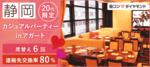 【静岡の恋活パーティー】街コンダイヤモンド主催 2018年4月29日