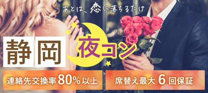 【静岡のプチ街コン】街コンダイヤモンド主催 2018年4月4日