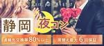 【静岡の恋活パーティー】街コンダイヤモンド主催 2018年4月25日