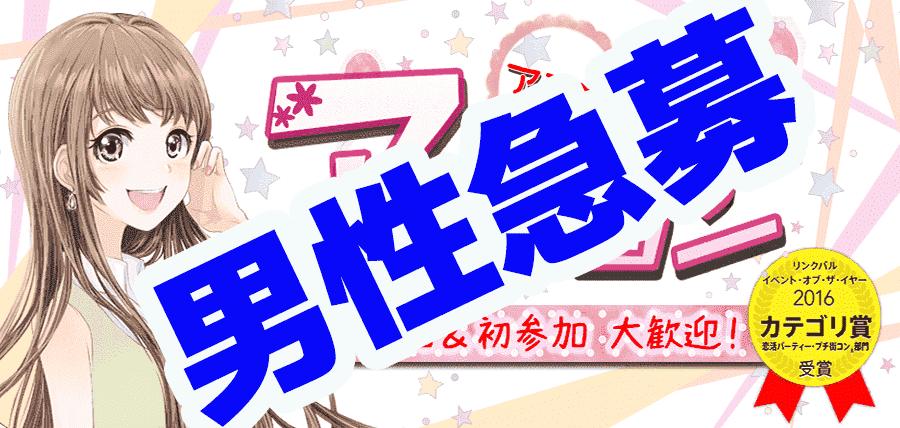 【梅田のプチ街コン】街コンALICE主催 2018年3月15日