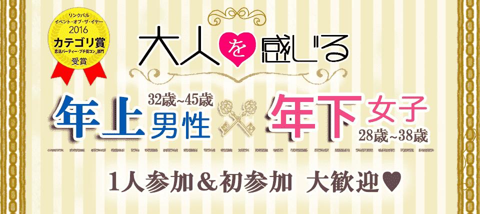 【長野県松本のプチ街コン】街コンALICE主催 2018年3月16日