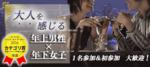 【新宿のプチ街コン】街コンALICE主催 2018年3月17日