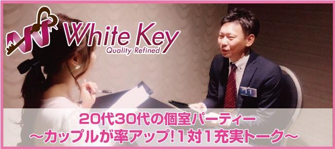 札幌職場以外で見つける恋ってちょっとドキドキ♪個室企画「20代30代だけの婚活初心者同士限定」誠実な人が理想!一途な男性と恋をする
