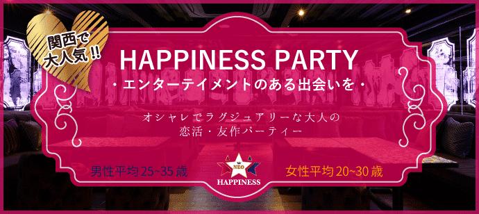 【心斎橋の恋活パーティー】NEO Happiness株式会社主催 2018年3月24日