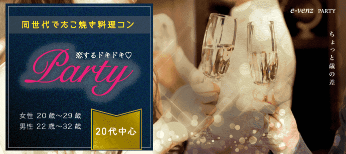 3月12日(月)【渋谷】【ちょっと歳の差】【男性5500円】【女性1500円】初参加も安心のたこ焼き料理コン