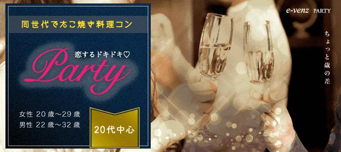 3月16日(金)【渋谷】【ちょっと歳の差】【男性5500円】【女性1500円】初参加も安心のたこ焼き料理コン