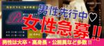 【渋谷のプチ街コン】e-venz(イベンツ)主催 2018年3月19日