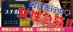 【三宮・元町のプチ街コン】e-venz(イベンツ)主催 2018年3月23日