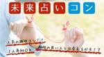 【刈谷のプチ街コン】未来デザイン主催 2018年3月3日