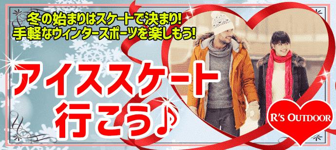 【東京都新宿の趣味コン】R`S kichen主催 2018年2月17日