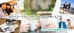 【新宿の婚活パーティー・お見合いパーティー】Philia主催 2018年3月9日
